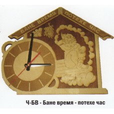 Часы Бане время-потехе час Ч-Бв