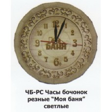 Часы Бочонок (светлые) Чб-С