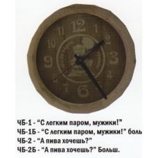 Часы Бочонок А пива хочешь? (большие) ЧБ-2Б