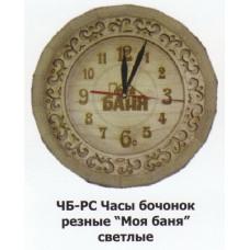 Часы Бочонок (светлые) большие ЧБ-С2