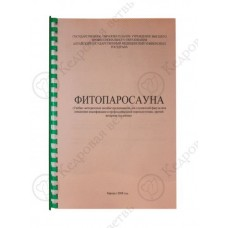 Учебно-методическое пособие по использованию фитобочек